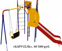 Детские металлические спортивные игровые комплексы для улицы и дачи