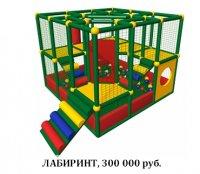 Детские игровые комплексы - лабиринты